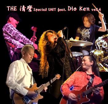 THE 清麿Special UNIT feat. Dio Kenのコピー.jpg