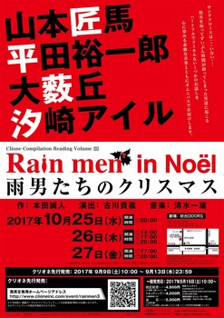 rainmen3_1000.jpg